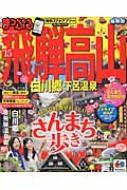 まっぷる飛騨高山 白川郷・下呂温泉 '15 マップルマガジン