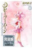 美少女戦士セーラームーン 完全版 8 KCピース