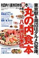 ぴあ丸の内八重洲日本橋食の本 2014 ぴあmook
