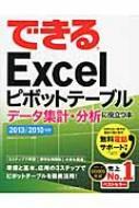 できるExcelピボットテーブル データ集計・分析に役立つ本 2013/2010対応 できるシリーズ