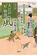 大江戸「町」物語 風 宝島社文庫