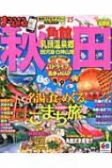 まっぷる 秋田 角館・乳頭温泉郷 田沢湖・白神山地 '15 マップルマガジン