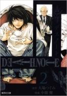 DEATH NOTE 2 集英社文庫コミック版