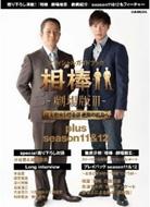 相棒-劇場版III-巨大密室! 特命係 絶海の孤島へ Plus Season 11 & 12 ぴあmook
