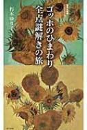 ゴッホのひまわり 全点謎解きの旅 集英社新書
