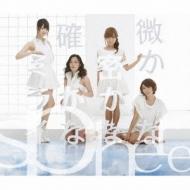 微かな密かな確かなミライ (CD+DVD)【限定生産盤】