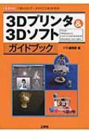 3Dプリンタ&3Dソフトガイドブック I・O BOOKS