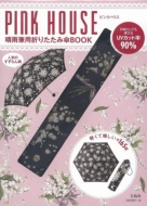 PINK HOUSE 晴雨兼用 折りたたみ傘BOOK
