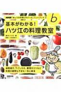 基本がわかる! ハツ江の料理教室 Nhk「きょうの料理ビギナーズ」ハンドブック 生活実用シリーズ