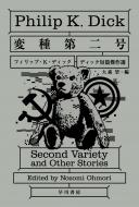 変種第二号 ディック短篇傑作選 ハヤカワ文庫SF