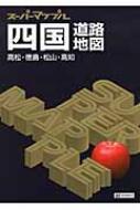 四国道路地図 高松・徳島・松山・高知 スーパーマップル 4版