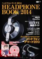 ヘッドフォンブック 2014 〜音楽ファンのための最新ヘッドフォンガイド〜CDジャーナルムック