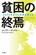 貧困の終焉2025年までに世界を変える ハヤカワ・ノンフィクション文庫