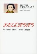おもひでぽろぽろ シネマ・コミック 6 文春ジブリ文庫