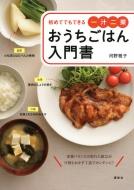 初めてでもできる一汁二菜 おうちごはん入門書 講談社のお料理BOOK