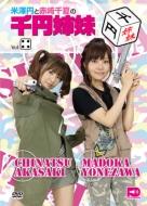 米澤円と赤崎千夏の千円姉妹 Vol.4