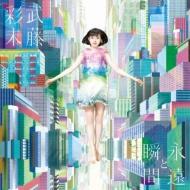 Eien To Shunkan [Eien Edition (CD)]