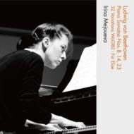 ピアノ・ソナタ第8番『悲愴』(2013年録音)、第14番『月光』、第23番『熱情』、エリーゼのために、32の変奏曲 メジューエワ
