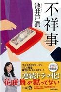不祥事 Jノベル・コレクション