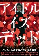 アイドル・イズ・デッド -ノンちゃんのプロパガンダ大戦争-【超完全版】[DVD]