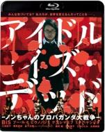 アイドル・イズ・デッド -ノンちゃんのプロパガンダ大戦争-【超完全版】[Blu-ray]