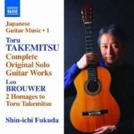 日本のギター作品集第1集〜武満徹:ギター独奏作品集、他 福田進一