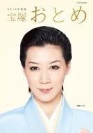 宝塚おとめ 2014年度版