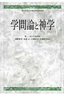 学問論と神学 青山学院大学総合研究所叢書