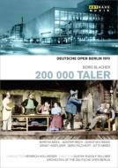 『200000 Taler』全曲 ゼルナー演出、ホルライザー&ベルリン・ドイツ・オペラ、メードル、G.ライヒ、他(1970 モノラル)