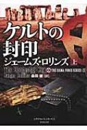ケルトの封印 シグマフォースシリーズ 上|5 竹書房文庫