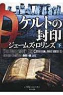 ケルトの封印 シグマフォースシリーズ 下|5 竹書房文庫