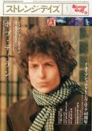 ストレンジ・デイズ No.174 2014年 5月号