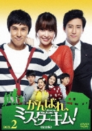 がんばれ、ミスターキム!《完全版》DVD-BOX2