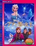 アナと雪の女王 ディズニーおはなしぬりえ52