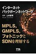 インターネットバックボーンネットワーク MPLS、GMPLS、フォトニックとSDNを理解する