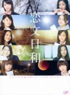 恋文日和 DVD-BOX