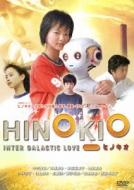 HINOKIO ヒノキオ