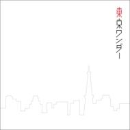 東京ワンダー