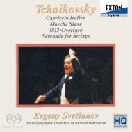 1812年、スラヴ行進曲、イタリア奇想曲、弦楽セレナード スヴェトラーノフ&ロシア国立響(1992)