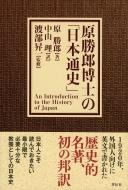 原勝郎博士の「日本通史」