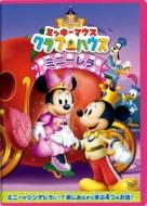 ミッキーマウス クラブハウス/ミニーレラ