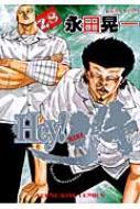 Hey!リキ 28 Ykコミックス