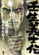 壬生義士伝1 ホーム社書籍扱いコミックス
