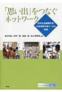 「思い出」をつなぐネットワーク 日本社会情報学会・災害情報支援チームの挑戦