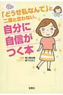 「どうせ私なんて」と二度と言わない、自分に自信がつく本 宝島SUGOI文庫