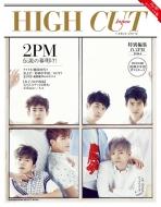 HIGH CUT Japan 特別編集 ft.2PM