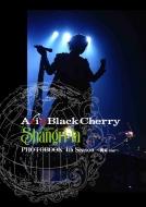 Acid Black Cherry Project Shangri-la シリーズ・ドキュメンタリーPHOTOBOOK「4th Season〜関東tour〜」