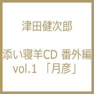添い寝羊CD 番外編vol.1 「月彦」