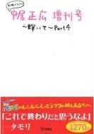 私服だらけの中居正広増刊号 〜輝いて〜Part4