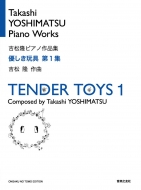 優しき玩具(第1集)吉松隆ピアノ作品集